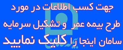 ثبت نام بیمه عمر سامان